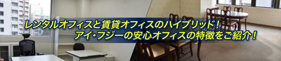 レンタルオフィスと賃貸オフィスのハイブリッド!アイ・フジーの安心オフィスの特徴をご紹介!