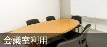 会議室利用